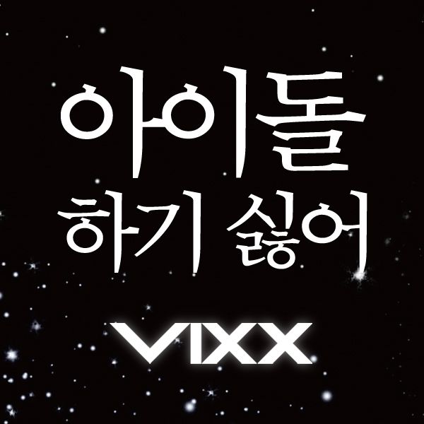 [Simples] VIXX - VIXX 3 Único