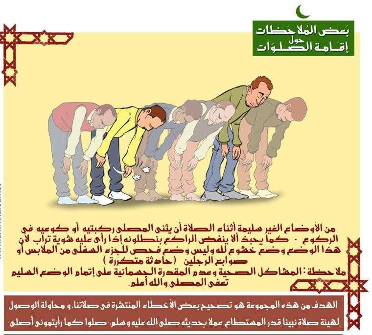 الاخطاء الشائعة فى الصلاة بالصور 12salat20cartoon2021sx8.jpg